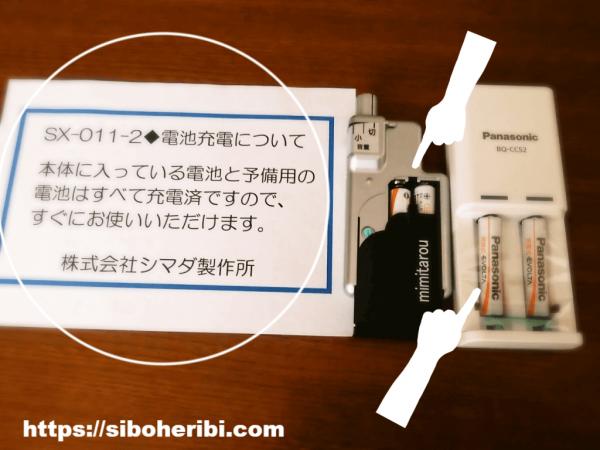 みみ太郎SX-011-2(モバイル)バッテリー