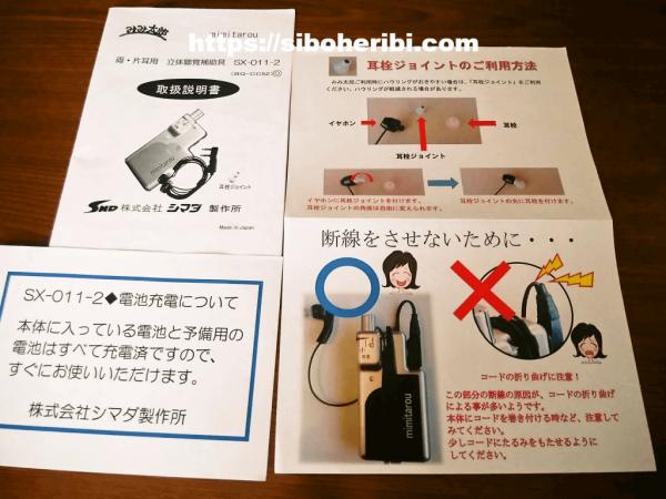 みみ太郎SX-011-2(モバイル)取り扱い説明書