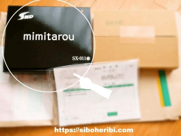 みみ太郎の梱包SX-011-2(モバイル)