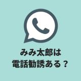 みみ太郎は電話勧誘やセールスはある?