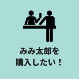 みみ太郎の購入方法