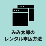みみ太郎のレンタル申込方法