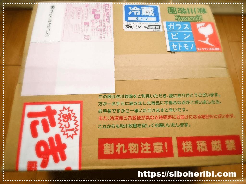秋川牧園の箱
