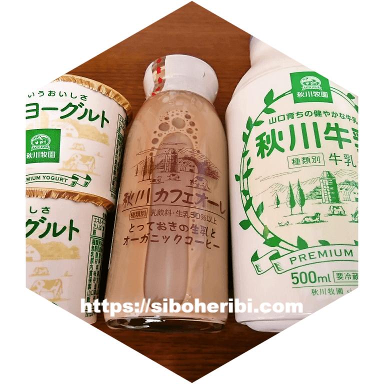 秋川牧園の乳製品
