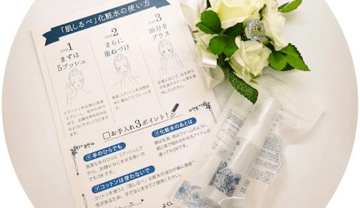 肌しるべ化粧水モニター敏感肌の口コミ!500円で購入後に安く買えます