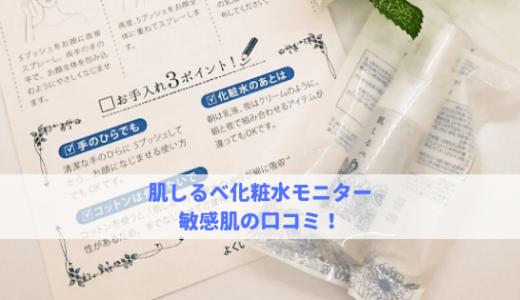 肌しるべ化粧水モニター敏感肌の口コミ!えっ!500円で購入後に安くなる!?