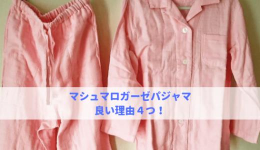 マシュマロガーゼパジャマが良い4つの理由!かゆくて眠れないアトピーはパジャマを変えてみて!