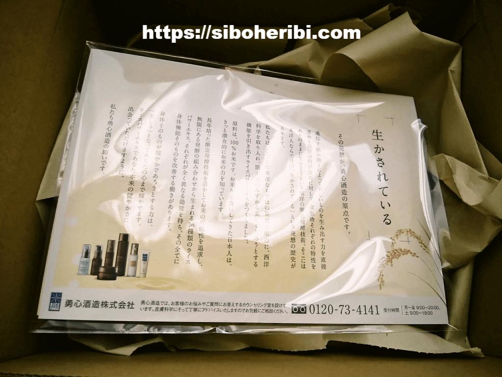 アトピスマイルクリームの梱包