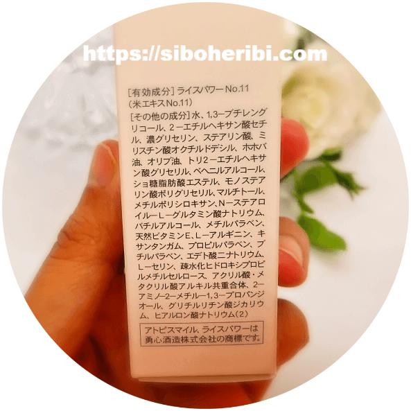 アトピスマイルクリームの成分