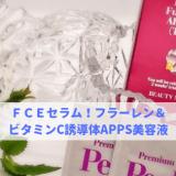 本音の感想!口コミで話題のFCEセラム フラーレン&ビタミンC誘導体APPS美容液を使ってみた
