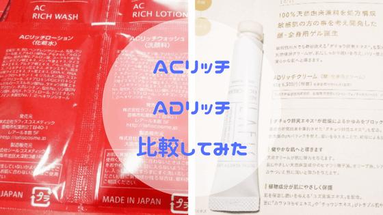 ACリッチ、ADリッチ比較