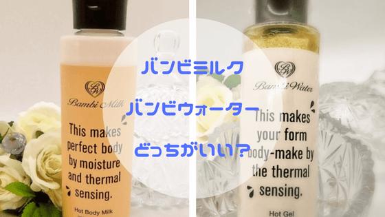 バンビミルク・バンビウォーター比較