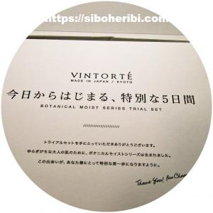 ヴァントルテボタニカルモイストシリーズの箱