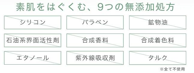 ヴァントルテ9つの無添加