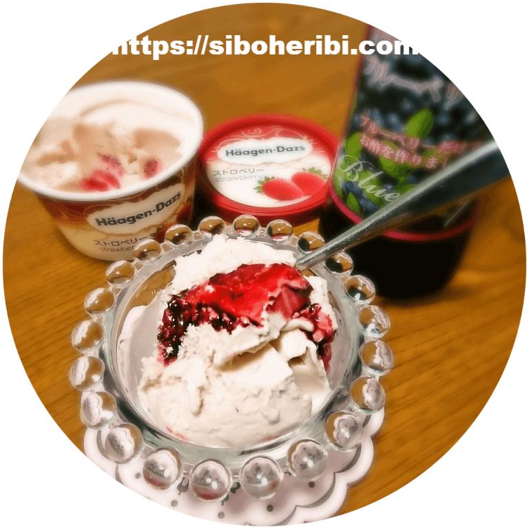 贅沢ブルーベリー酢アイス