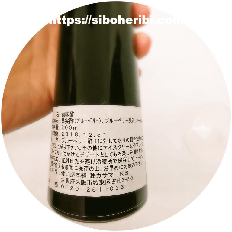 贅沢ブルーベリー酢成分