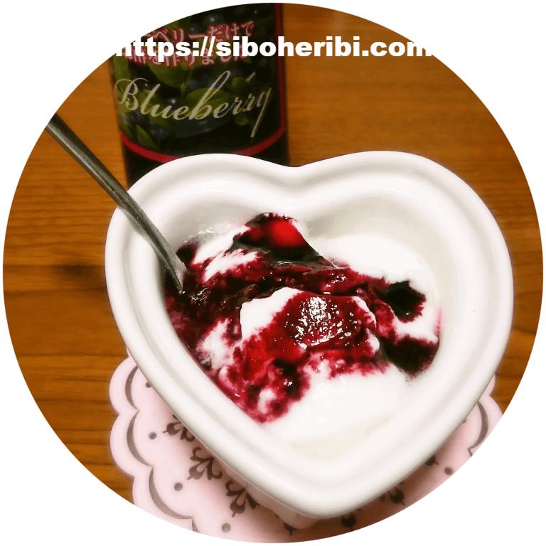 贅沢ブルーベリー酢ヨーグルト