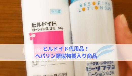 ヒルドイド代用品!通販で買えるヘパリン類似物質の入った化粧水・クリーム