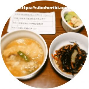 わんまいる手作りおかずセット(健幸ディナー)天然太刀魚と野菜のあんかけセット