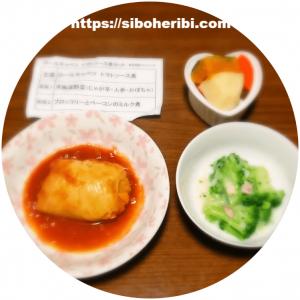わんまいる手作りおかずセット(健幸ディナー)ロールキャベツトマトソース煮セット