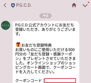 P.G.C.D.・LINE