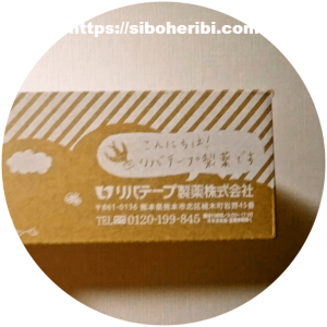 リマーユプラセラ原液が届いた箱