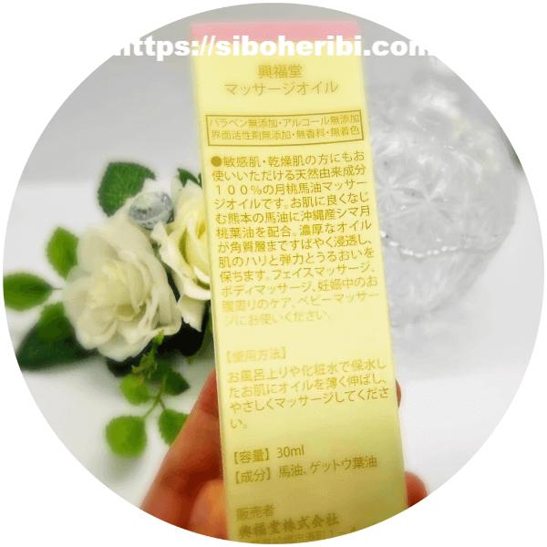 完全無添加のマッサージオイル:月桃馬油の成分