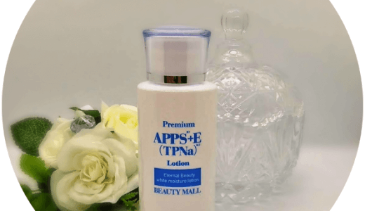 APPS超濃密!?プレミアムAPPS+E(TPNa)ローションのアトピー肌の私の口コミ