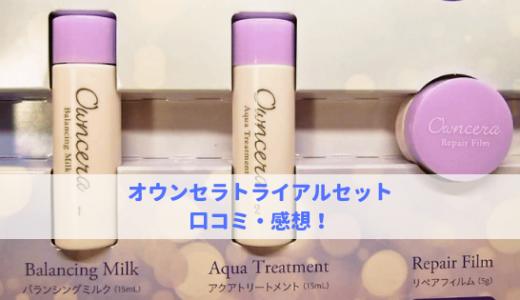 乳液先行型で乾燥敏感肌も潤う!ロゼット オウンセラトライアルセットを使ってみた感想