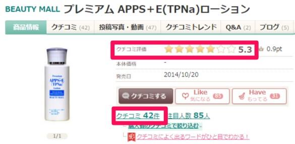 プレミアムAPPS+E(TPNa)ローションのアットコスメ口コミ
