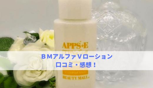 APPS配合!BMアルファVローションの口コミ・感想!アトピー体質の敏感肌が使ってみた