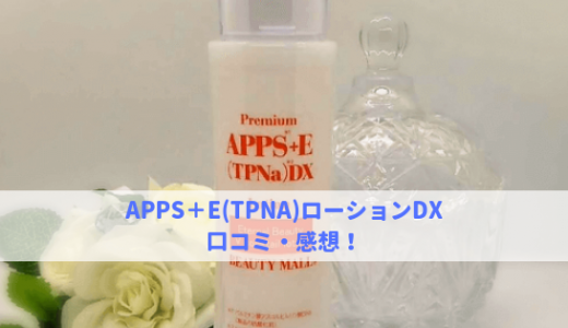 APPS+E(TPNA)ローションDXの口コミ・感想!アトピー体質・敏感肌が使ってみた