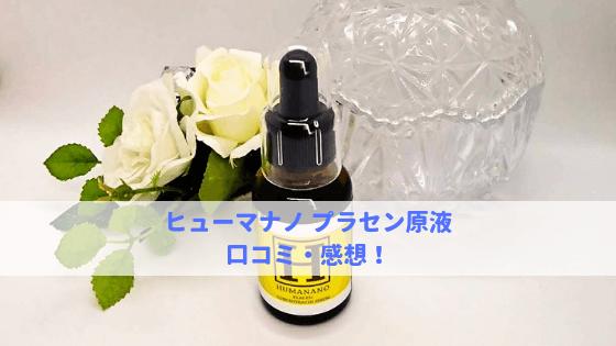 ヒューマナノプラセン原液美容液の口コミ・感想