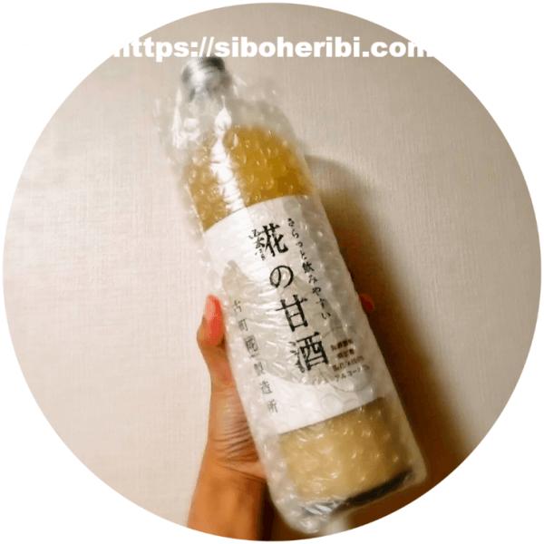 糀の甘酒:梱包状態