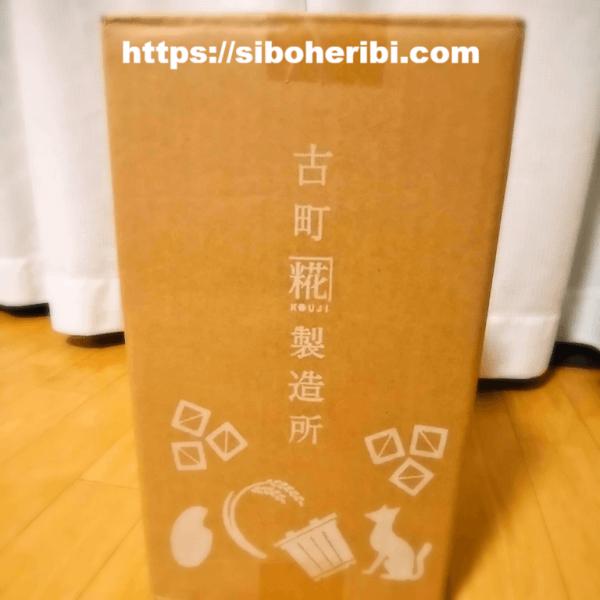 糀の甘酒の届いた箱