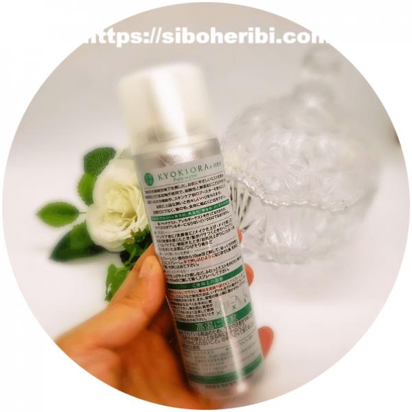 KYOKIORAキョウキオラの化粧水の使い方