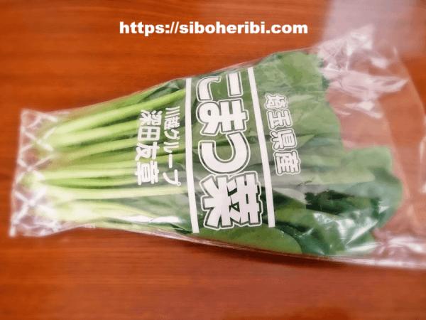 大地を守る会:小松菜