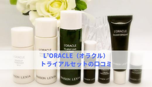 L'ORACLE(オラクル)トライアルセットの口コミ!敏感肌が使ってみた体験談